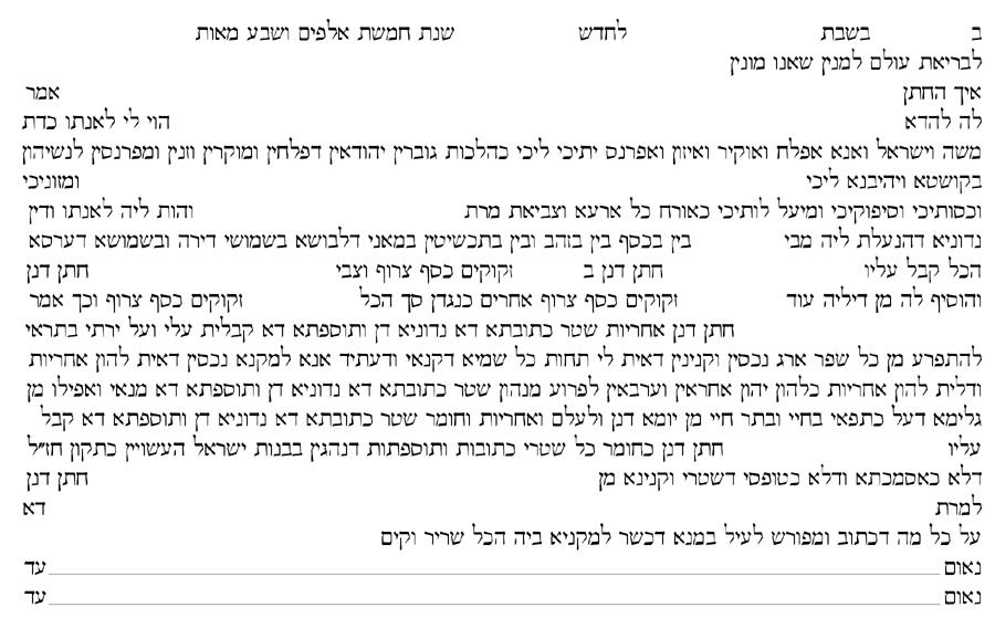 ORTHODOX_HEBREW