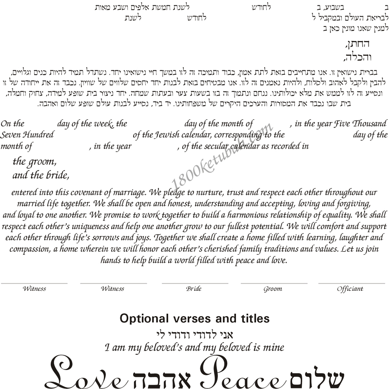 secular2_hebrewenglish
