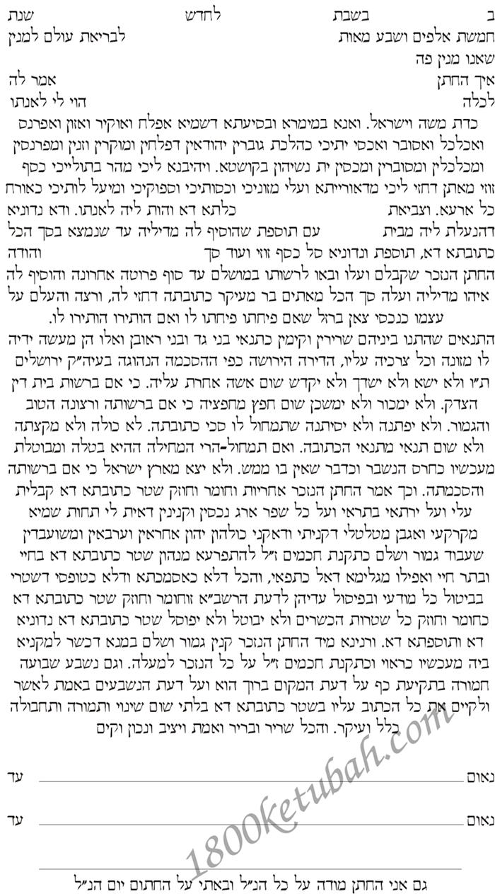 sefaradi1_israel