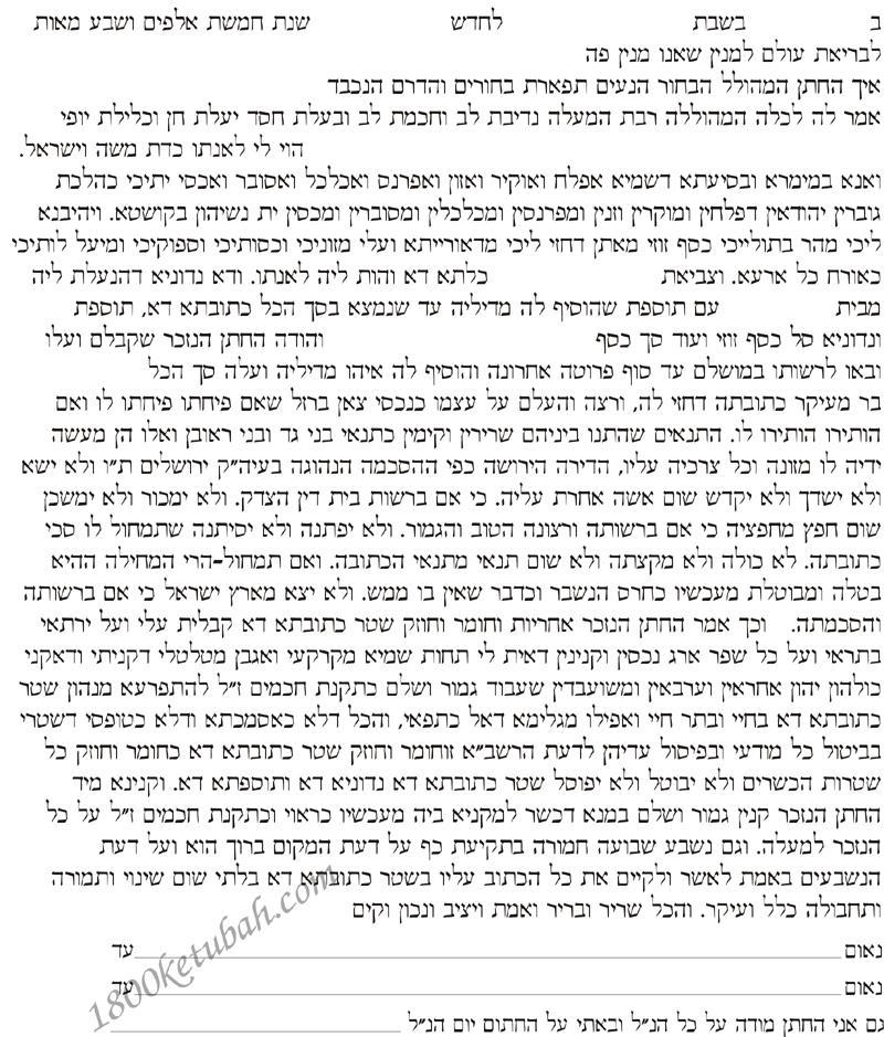 sefaradi2_israel